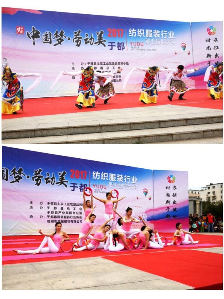 """于都县举办2017年""""中国梦·劳动美""""纺织服装行业职业技能大赛"""